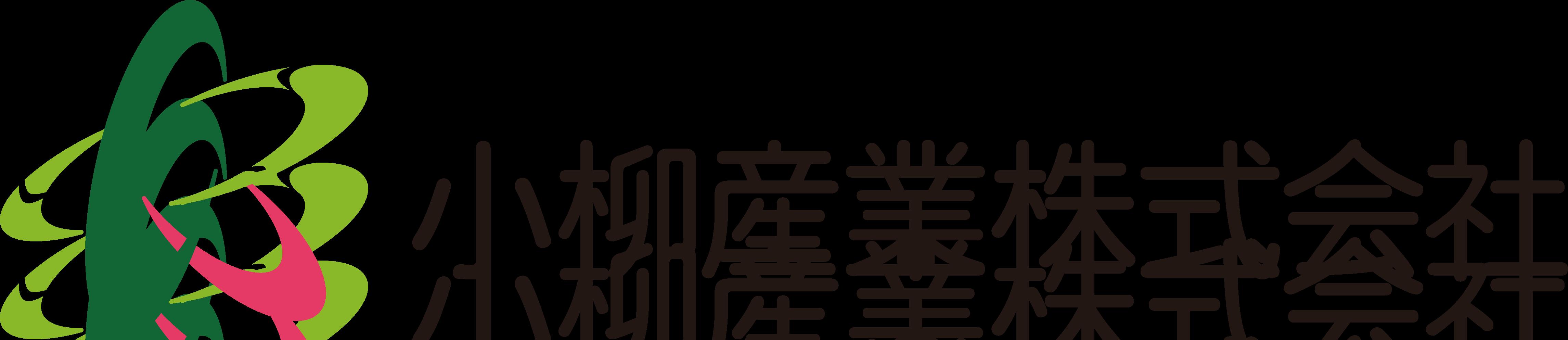 小柳産業株式会社